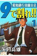 9で割れ!!―昭和銀行田園支店 (1) Kindle版
