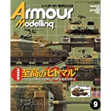 Armour Modelling (アーマーモデリング) 2013年 09月号 [雑誌]