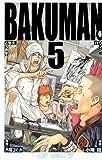 バクマン。 5 (ジャンプコミックス)