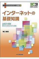 インターネットの基礎知識<IC3 GS5 リビングオンライン対応> (デジタルリテラシーの基礎シリーズ) 単行本