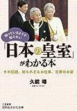 知っているようで知らない「日本の皇室」がわかる本: その伝統、知られざるお仕事、日常のお姿 (知的生きかた文庫)