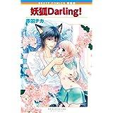 新装版 妖狐Darling! (ミッシィコミックス/ネクストFコミックス)