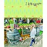 ことりっぷ 海外版 ニュージーランド (旅行ガイド)
