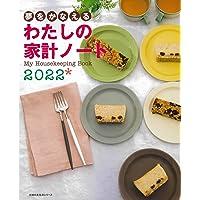夢をかなえる わたしの家計ノート2022 (主婦の友生活シリーズ)