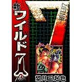 新ワイルド7 (3)