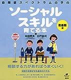 自閉症スペクトラムの子のソーシャルスキルを育てる本 思春期編 (健康ライブラリー)