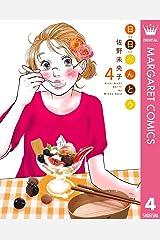 日日(にちにち)べんとう 4 (マーガレットコミックスDIGITAL) Kindle版