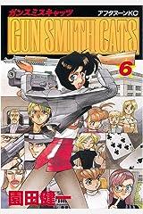 GUN SMITH CATS(6) (アフタヌーンコミックス) Kindle版