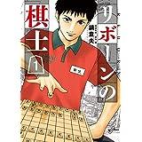 リボーンの棋士 (1) (ビッグコミックス)