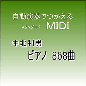 自動演奏で使える 【著作権フリー】 ピアノMIDIデータ 868曲 スタンダードMIDIファイル CD-Rにてお届け 中北利男