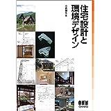 住宅設計と環境デザイン