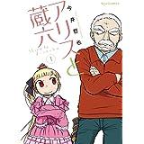 アリスと蔵六 1 (リュウコミックス)
