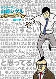 サラリーマン山崎シゲル ~THE SWORD OF GALAXY~ (ポニーキャニオン)