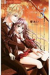 ひとりじめ~調教願望~(3) (フラワーコミックスα) Kindle版