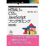ゲームを作りながら楽しく学べるHTML5+CSS+JavaScriptプログラミング[改訂版] (Future Coders(NextPublishing))