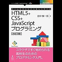 ゲームを作りながら楽しく学べるHTML5+CSS+JavaScriptプログラミング[改訂版] (Future Code…