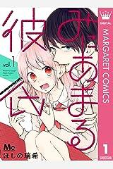 みにあまる彼氏 1 (マーガレットコミックスDIGITAL) Kindle版