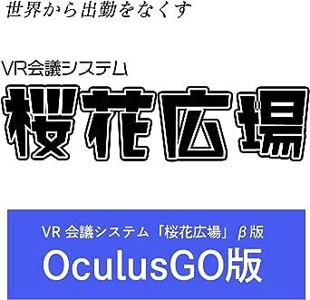 桜花広場 OculusGO版【キーコード販売】 オンラインコード版