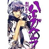 ハイガクラ: 6 (ZERO-SUMコミックス)