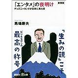 新装版「エンタメ」の夜明け ディズニーランドが日本に来た日 (講談社+α文庫)