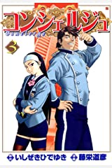 コンシェルジュ 3 Kindle版