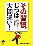 その習慣、じつは大間違い!: 「いいこと」「正しいこと」だと信じ込んでいませんか? (KAWADE夢文庫)