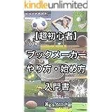 【超初心者】ブックメーカーやり方始め方!入門書・超初級