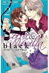 コーヒー&バニラ black(2) (フラワーコミックス) Kindle版