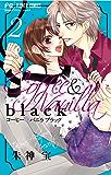 コーヒー&バニラ black(2) (フラワーコミックス)