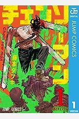 チェンソーマン 1 (ジャンプコミックスDIGITAL) Kindle版