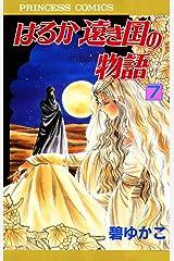 はるか遠き国の物語 7 Kindle版