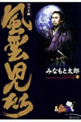 風雲児たち 1巻 (SPコミックス) Kindle版