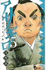 アサギロ~浅葱狼~(5) (ゲッサン少年サンデーコミックス) Kindle版