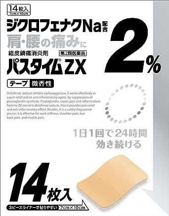 【第2類医薬品】パスタイムZX 14枚 ※セルフメディケーション税制対象商品