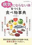 「病気にならない体」をつくる食べ物事典