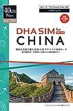 DHA SIM for China 中国 香港 マカオ ( 40GB / 8日間利用可能 ) LTEデータ 50分 無料…