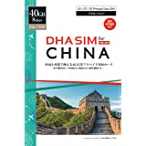 DHA SIM for China 中国 香港 マカオ ( 40GB / 8日間利用可能 ) LTEデータ 50分 無料音声通話付き ( 中国 LINE / Facebookなど SNS利用可能 ) 日本端末に互換性が高い ( 香港 China Un