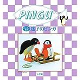 ピングー絵本 迷子のピンガ (PINGU)