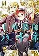 王室教師ハイネ (14) (Gファンタジーコミックス)