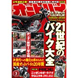 オートバイ 2021年3月号 [雑誌]