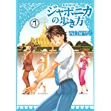 ジャポニカの歩き方(7) (イブニングコミックス)