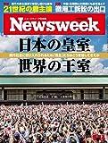 Newsweek (ニューズウィーク日本版) 2019年 5/14号[日本の皇室 世界の王室]