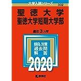聖徳大学・聖徳大学短期大学部 (2020年版大学入試シリーズ)