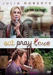 食べて、祈って、恋をして ダブル・フィーチャーズ・エディション [DVD]