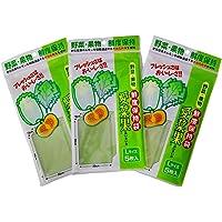 【まとめ買いセット】 野菜 果物 鮮度保持袋 愛菜果 Lサイズ 15枚 (5枚入×3セット)