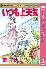 いつも上天気 3 (マーガレットコミックスDIGITAL) Kindle版