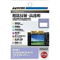 HAKUBA 液晶保護フィルムMarkIII 超低反射・高透明 SONY VLOGCAM ZV-E10/ZV-E10L…