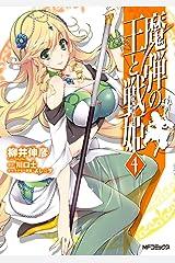 魔弾の王と戦姫 4 (MFコミックス フラッパーシリーズ) Kindle版