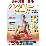 【クンダリニー・ヨーガ】~最高度に完成された潜在力開発の究極テクニック [DVD]