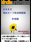 日本史B暗記カード形式問題集 中世編500問【大学入試・センター試験対応】 ライトノベル小説で学ぶ歴史